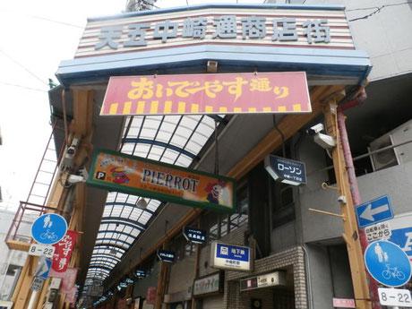 天五中崎通商店街(300m)