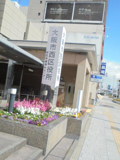 大阪市西区役所(18m)
