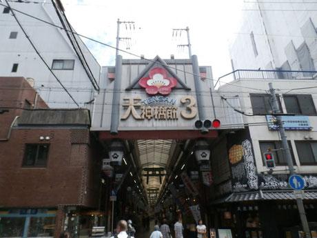 天神橋筋商店街(400m)
