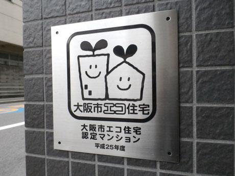 大阪市エコ住宅認定マンション
