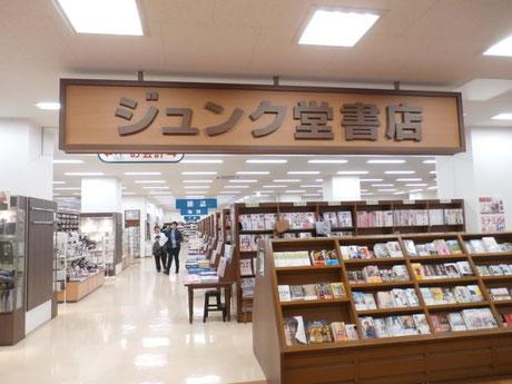 ジュンク堂書店 難波店(500m)