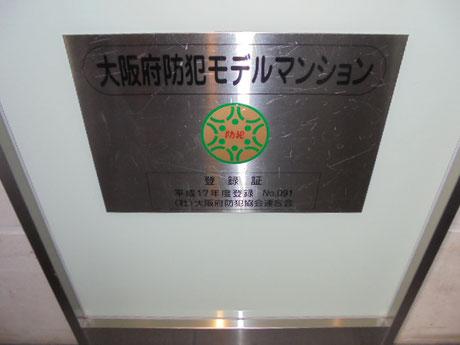 大坂府防犯モデルマンション