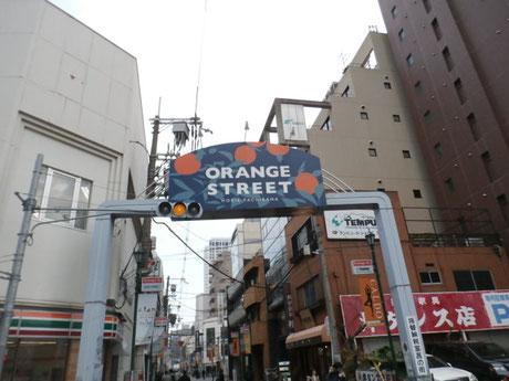 ORANGE STREET(850m)