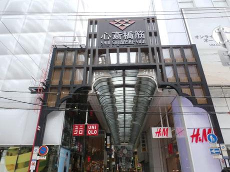 心斎橋筋商店街(500m)