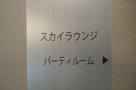 スカイラウンジ・パーティールーム(42階)