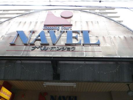 Navel ナベルホンジョウ(300m)