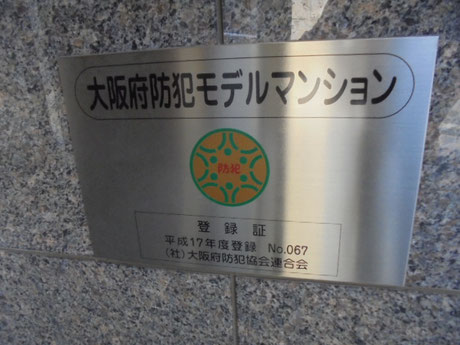 大阪府防犯モデルマンション