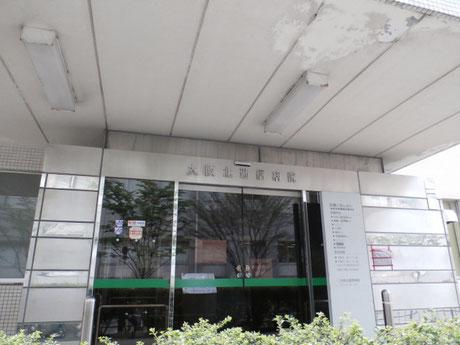 大阪北逓信病院(260m)