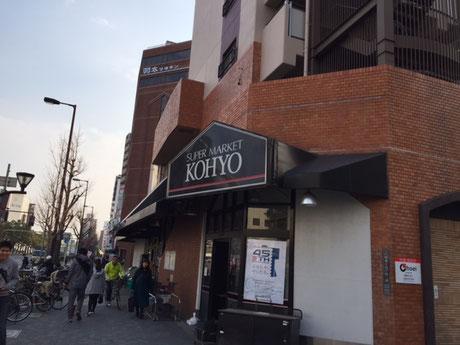 KOHYO 堀江店(鮮度館)(450m)