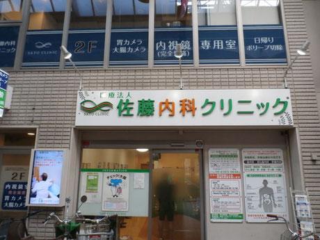 佐藤内科クリニック(450m)