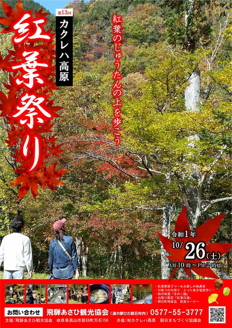 飛騨高山スポット カクレハ高原紅葉祭り