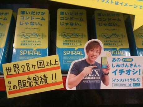 福江店の売り場より。ガッツリ並んでます。