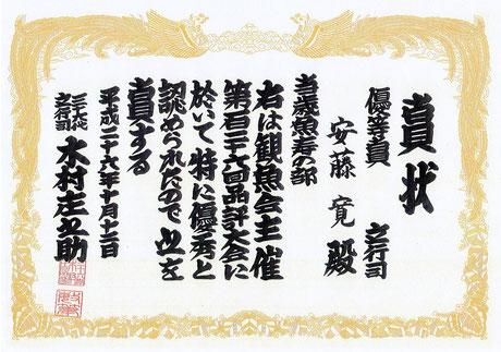平成26年度・観魚会126回大会 当歳魚寿の部 立行司・木村庄之助賞 賞状