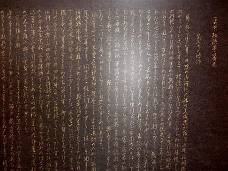 平家物語巻9 金泥