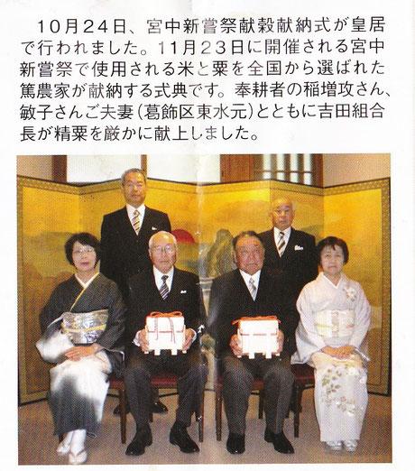 稲増攻さん、敏子さんご夫妻 左側