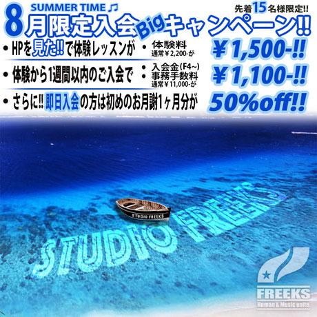 町田ダンススタジオ、町田ダンススクール、 freeks、hiphop、dance、初心者、町田体験レッスン、町田体験ダンス、町田体験、町田HIPHOPダンス