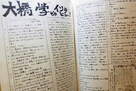 杉の子会インタビューページ