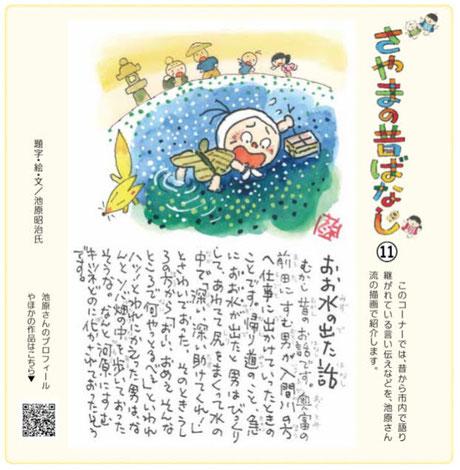 さやまの昔ばなし 題字・絵・文/池原昭治