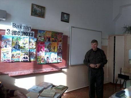 Встреча с Заверюхой В. - поэтом /4-а кл., 4-б кл. - 8.11.2013 год/