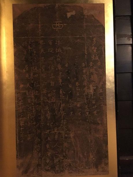 松尾芭蕉より土産の多賀城碑(壷の碑)拓本を受贈