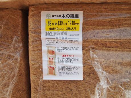 木の断熱材ウッドファイバー