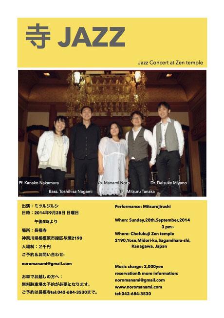 Jazz Concert at Zen temple