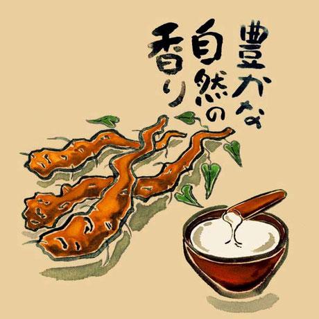 水彩イラスト 自然薯 飲食店