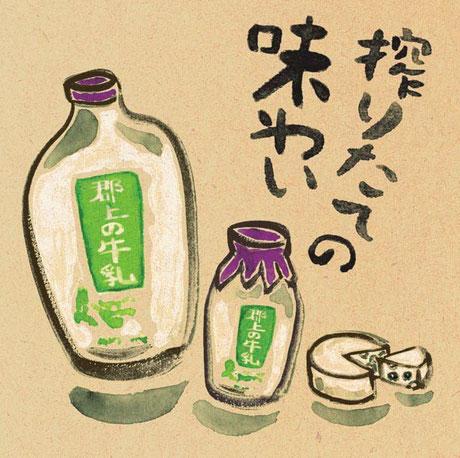 水彩イラスト 牛乳 飲食店