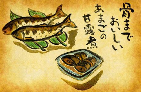 水彩イラスト アマゴ 甘露煮 飲食店