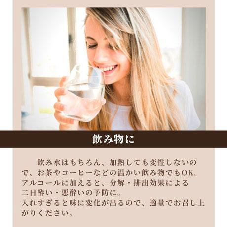 水や飲み物に混ぜて摂取するのが一番