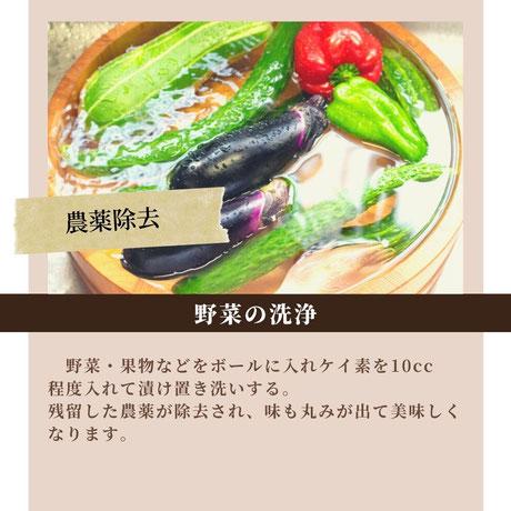 野菜の洗浄で農薬を除去する
