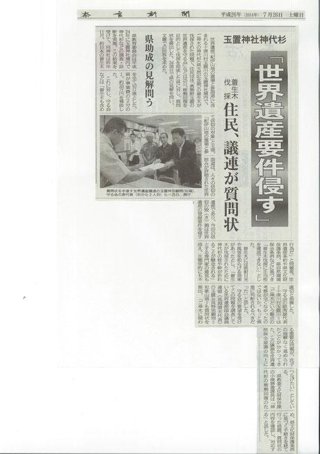 奈良新聞 7月26日