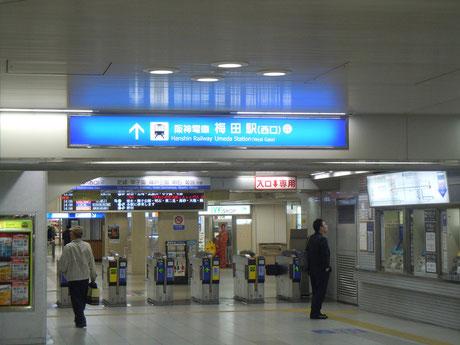 ③道なりに突き当たり(TULLY'S COFFEEさん)まで進みます。左手に阪神電車梅田駅(西口)があります。