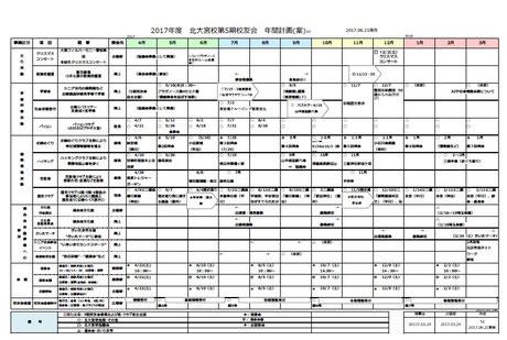 2017北大宮校5期_年間計画(案)10