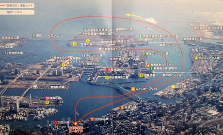 「視察船新東京丸 案内コース&東京湾のご紹介」より