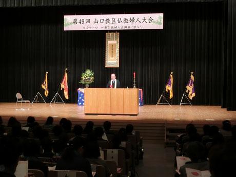 【2018/10/23教区仏教婦人大会の様子】