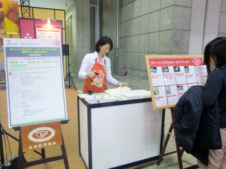 日本紅茶教会主宰のインストラクター・オブ・ザ・イヤー会場HCJセミナー2