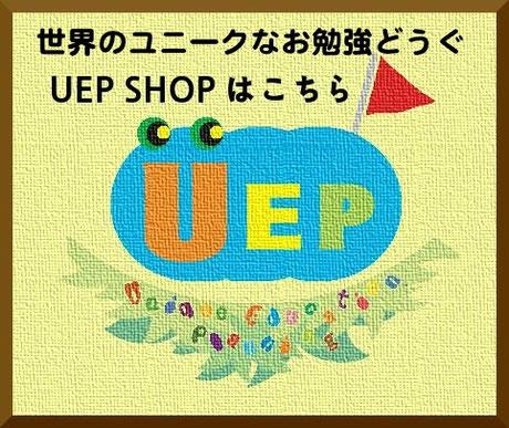 UEP SHOPへ>>