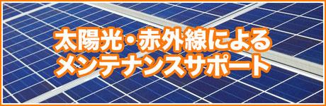 太陽光・赤外線によるメンテナンスサポート