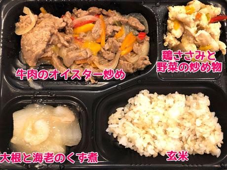 """モアザンデリダイエット冷凍宅配弁当""""牛肉のオイスター炒め"""""""
