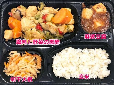 """モアザンデリダイエット冷凍宅配弁当"""" 鶏肉の黒酢あんかけ"""""""