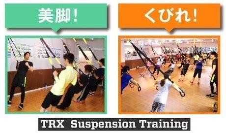 特に女性に人気のTRX サスペンショントレーニング!男性でも効果絶大。2週間で効果を体感できます。