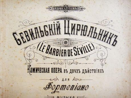 Севильский цирюльник, опера Россини
