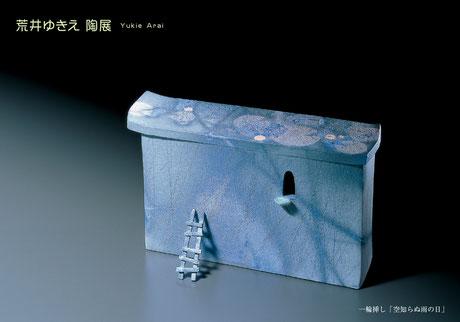 一輪挿し「空知らぬ雨の日」 (c) Yukie Arai