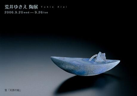筥「天原の船」 (c) Yukie Arai