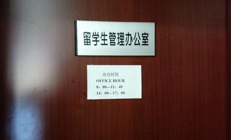 中国 北京語言大学 留学生管理事務所