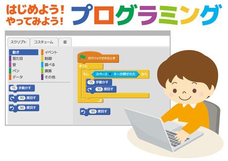 子供向けビジュアルプログラミングに慣れたらテキストプログラミングにステップアップしていきます。