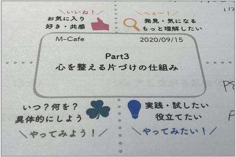 構成的読書会M-cafe Part3 のワークシート