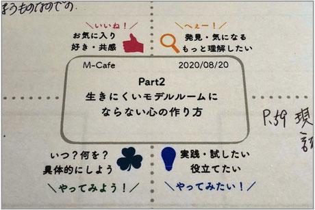 構成的読書会M-cafe Part2 のワークシート