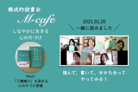 20201.01.20開催M-cafe